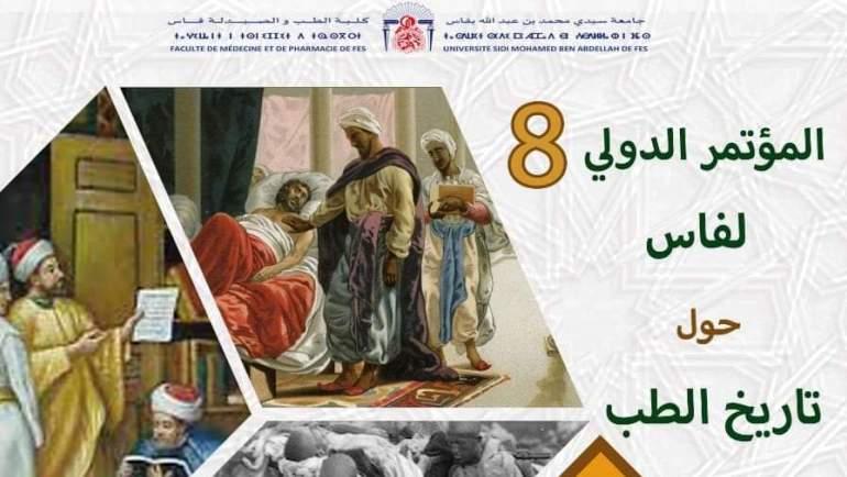 التقرير العام للمؤتمر الدولي الثامن لفاس حول تاريخ الطب