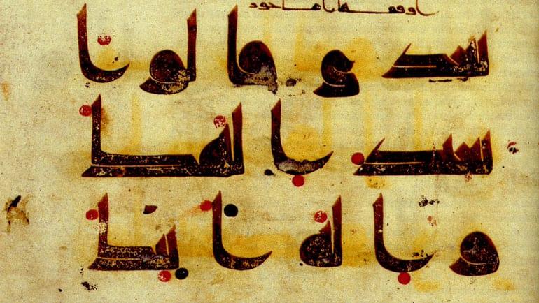 العالم الفقيه والمقرئ عبد الواحد بن عاشر (990-1090هـ)