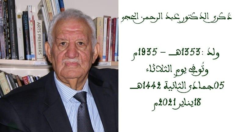 ذكرى الدكتور عبد الرحمن الحجي