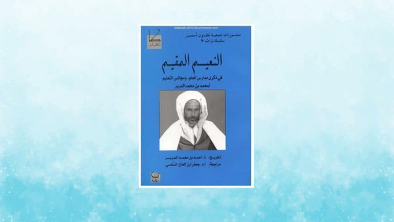 مباحث كلامية من كتاب النعيم المقيم للفقيه التطواني محمد المرير