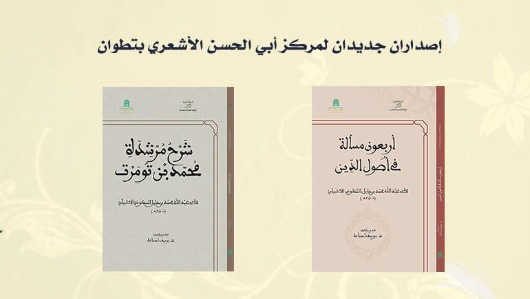 إصداران جديدان لمركز أبي الحسن الأشعري بتطوان