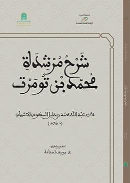 شرح مرشدة محمد بن تومرت