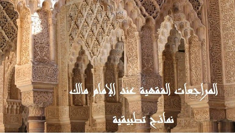 المراجعات الفقهية عند الإمام مالك