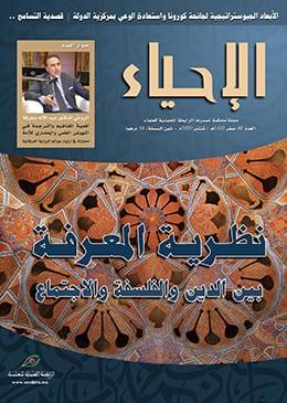 جديد مجلة الإحياء في عددها: (48) نظرية المعرفة بين الدين والفلسفة والاجتماع