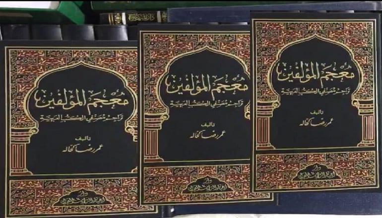 أعلام المؤلفين في مجال العقيدة والتصوف من خلال: كتاب معجم المؤلفين، لعمر رضا كحّالة