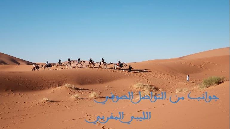 جوانب من التواصل الصوفي الليبي المغربي