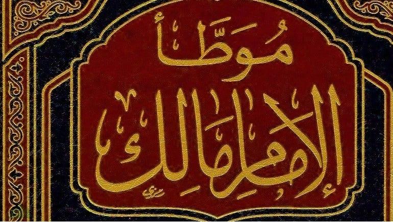 تقريب (معلمة موطأ الإمام مالك) (1) مقدمات أولية