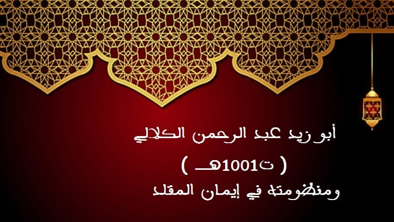 أبو زيد عبد الرحمن الكلالي
