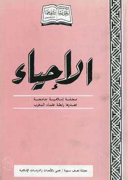 كتاب المدرسة الأولى لصالح بن عبد الله الإلغي.. وثيقة هامة عن التعليم القرآني ببادية سوس
