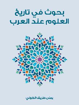 بحوث في تاريخ العلوم عند العرب