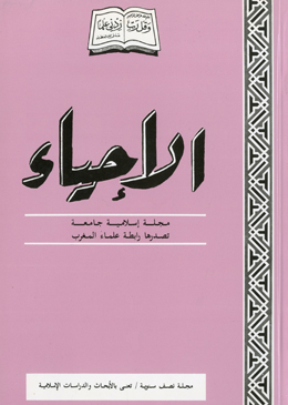 من أعلام تازة علي بن عبد السلام التسولي.. الفقيه المصلح المجاهد